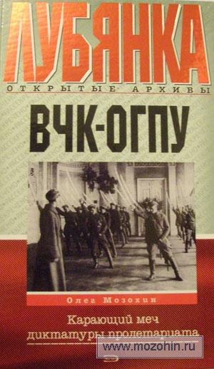 Лубянка «ВЧК-ОГПУ карающий меч диктатуры пролетариата»