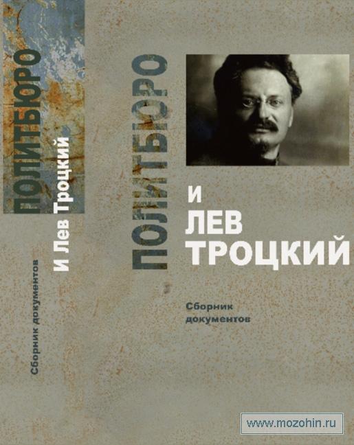 Сборник документов о Троцком