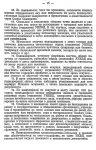 Инструкция о порядке ссылки и высылки