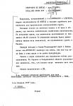 Служебная записка 04-02-1937