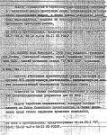 Дело Абакумова с пометками Сталина