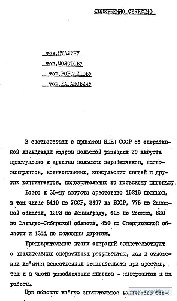 Отчет по польской операции