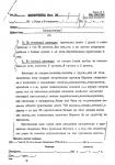 Шифртелеграмма от 21 марта 1938